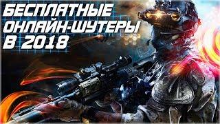 ТОП 5 БЕСПЛАТНЫХ ОНЛАЙН-ШУТЕРОВ В 2018 (ссылки в описании)