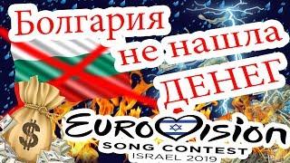 "Болгария пропустит ""Евровидение-2019"". Не хватило денег? / Eurovision. Bulgaria"