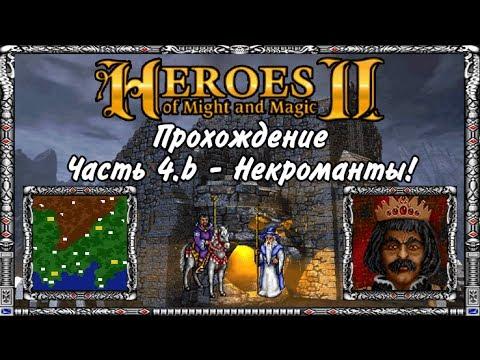Скачать игру герой меч и магия 3