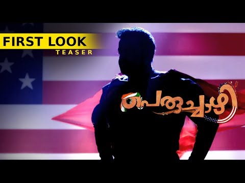 Peruchazhi First Look Teaser - Mohanlal