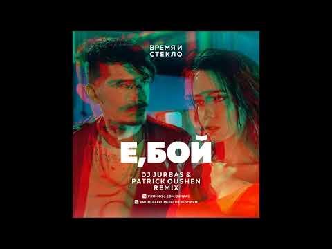 Время и Стекло - Е,Бой (Dj Jurbas & Patrick Oushen Remix)