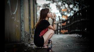 អស់ជំនឿលើស្នេហា [HD]{Audio} Os Jum-Ner Ler Snae-Ha by any