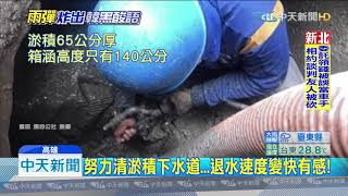 20190721中天新聞 高雄積水被罵翻...清疏工班嘆「工人沒偷懶」