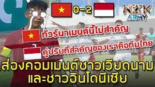 ส่องคอมเมนต์ชาวเวียดนามและอินโด-หลังที่เวียดนามแพ้ให้กับอินโดนีเซีย 0-2 ในศึกฟุตบอลอาเซียน U-15