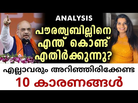 ആസാം കത്തിയെരിയുന്നു | National Citizen Amendment | NRC Malayalam | News Analysis | Sunitha Devadas