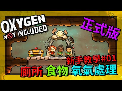 【分享】Oxygen Not Included 新手教學