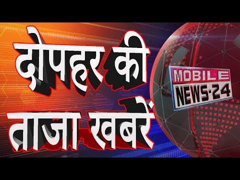ताजा ख़बरें | Mid day news | News headlines | Breaking news | nonstop news | Samachar | mobileNews 24