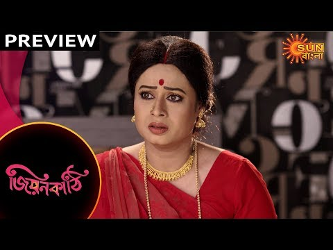 Download Jiyonkathi - Preview | 23rd Dec 19 | Sun Bangla TV Serial | Bengali Serial Mp4 HD Video and MP3