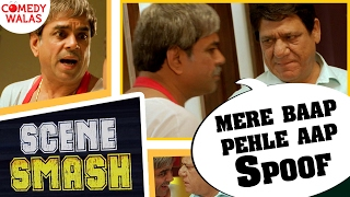 Mere Baap Pehle Aap Spoof - Ft Paresh Rawal And Om Puri - Scene Smash #Comedywalas