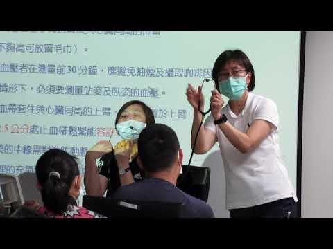 國民體適能指導員109年中級強化課程-(國民體適能檢測)