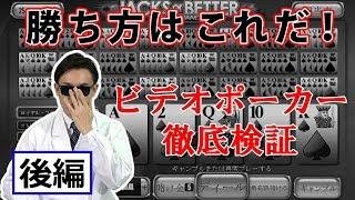 ジパングTVのビデオポーカー