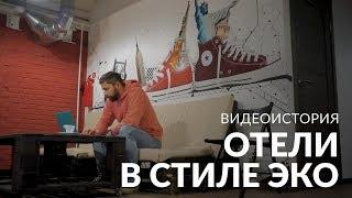 Отели в стиле эко | Как делать необычные хостелы в Москве и где искать редких специалистов