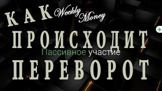 НЕ ВКЛАДЫВАТЬ!!! Weekly Money, КАК ПРОИСХОДИТ ПЕРЕВОРОТ В weeklymoney