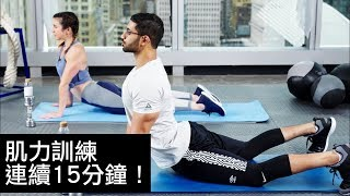 15分鐘肌力訓練教學!從腹肌、背肌、手臂....打造緊實全身小一號|VOGUE 健身教室