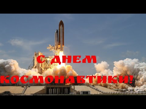 С днем космонавтики!\\On the day of cosmonautics!