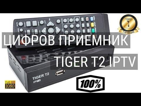 Цифров приемник Tiger T2 IPTV Full HD | Преглед и Разопаковане