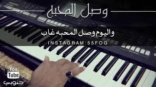 عزف شيلة ( وصل المحبه ) للمنشد محمد بن غرمان || حصرياً تحميل MP3