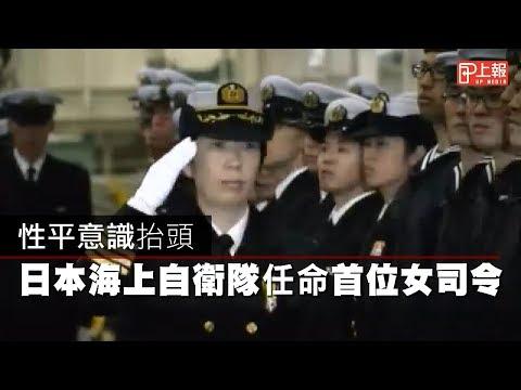 性平意識抬頭 日本海上自衛隊任命首位女司令
