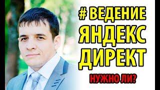 Зачем нужно обслуживание/ведение рекламы в Яндекс Директ?
