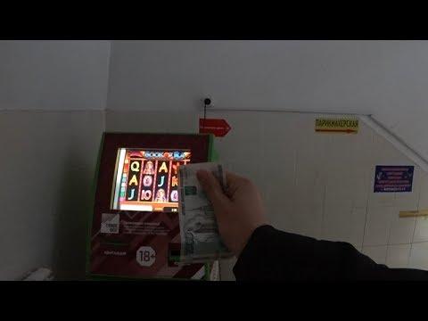 Проверка Игрового Автомата На Улице!! Сколько можно Поднять, закинув 1.000 рублей! Стоит ли играть?