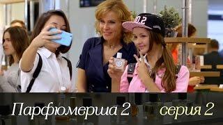 Парфюмерша 2 - Серия 2/ 2017 / Сериал / HD 1080p