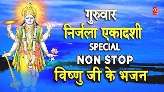 gratis download video - निर्जला एकादशी Special Vishnu Ji Bhajans I Badrinath Aarti, Shriman Narayan Dhun,Om Jai Jagdish Hare