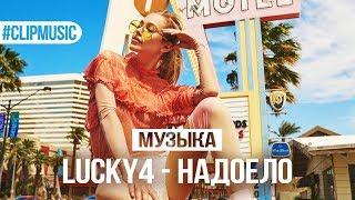 Lucky4 - Надоело (2018)