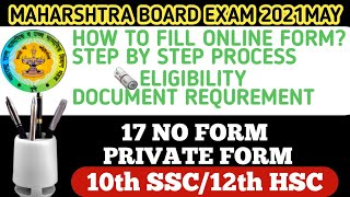 How to fill 17 no private form SSC HSC|Online process form started |10th &12th Private |Jitesh sir|