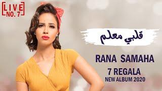 رنا سماحة - قلبي معلم (الكليب الرسمي - Official Music Video) Rana Samaha - Alby Maalem تحميل MP3