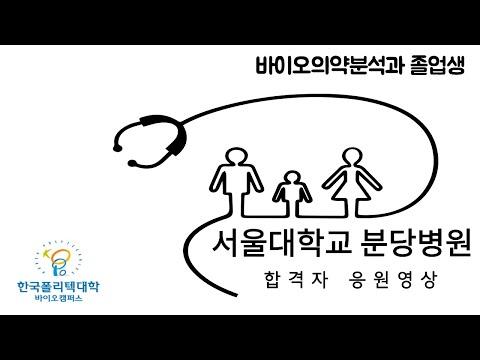 👍서울대학교 분당병원 취업자 응원영상 - 바이오의약분석과 졸업👍