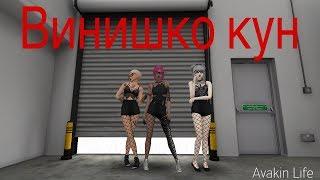Винишко тян | кун // клип // Avakin Life Music Video