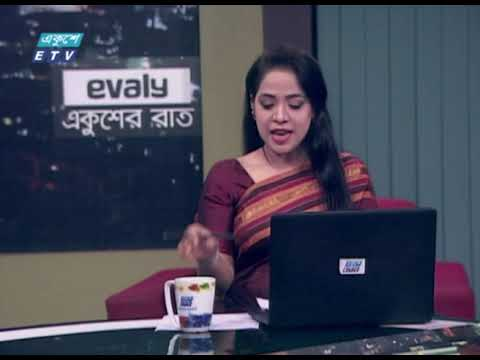 Ekusher Rat || একুশের রাত ||12 January 2021 | ETV Talk Show