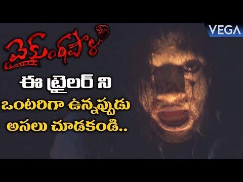 Vaikuntapali Movie Trailer || 2019 Latest Telugu Movie Trailers || #VaikuntapaliMovieTrailer