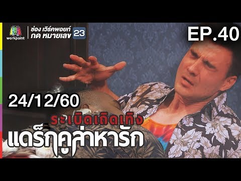 ระเบิดเถิดเทิงแดร็กคูล่าหารัก (รายการเก่า) | EP.40 | 24 ธ.ค. 60 Full HD
