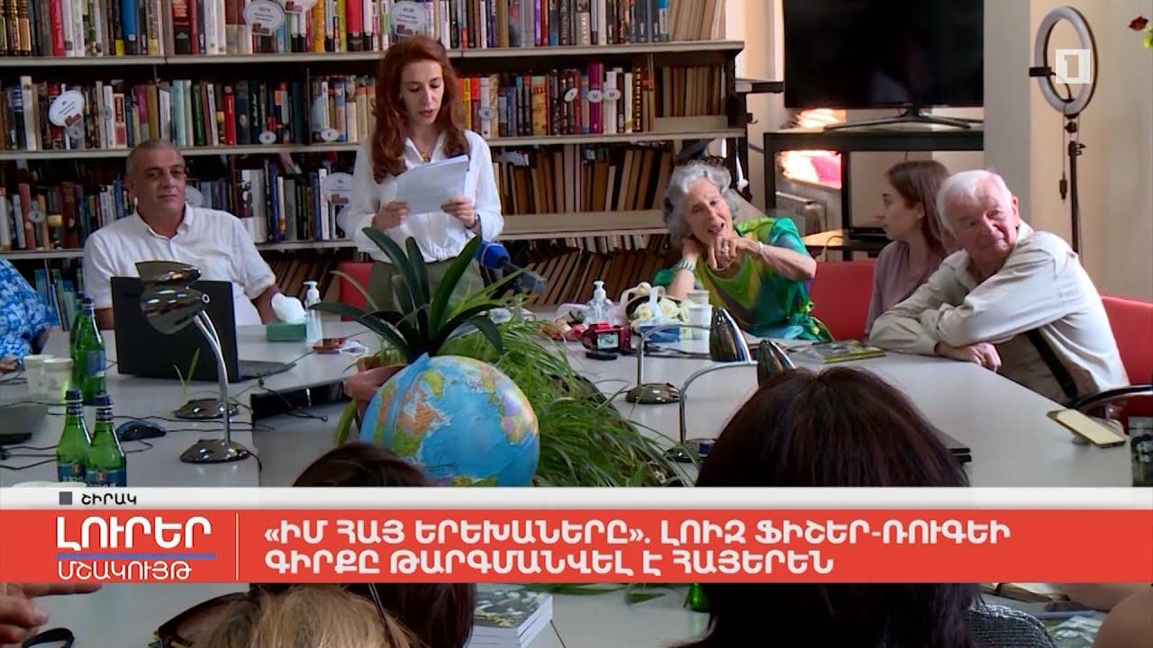 «Իմ հայ երեխաները». Լոիզ Ֆիշեր-Ռուգեի գիրքը թարգմանվել է հայերեն