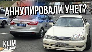 KLIMSAZONOV - АННУЛИРОВАЛИ УЧЕТ?!