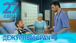 ДЕЖУРНЫЙ ВРАЧ-4 / ЧЕРГОВИЙ ЛІКАР-4. Серия 27