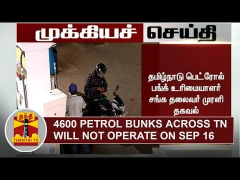 BREAKING-4600-Petrol-Bunks-Across-Tamil-Nadu-will-not-operate-till-6AM--6PM-on-Sep-16