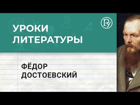 Уроки литературы с Борисом Ланиным. Достоевский 12+