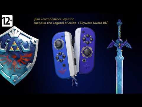 Видео № 0 из игры Legend of Zelda: Skyward Sword HD [NSwitch]