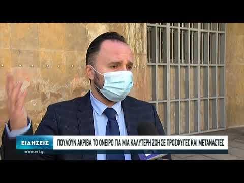 Δεν σταματούν οι διακινητές παρά τις αυστηρές ποινές | 17/11/2020 | ΕΡΤ