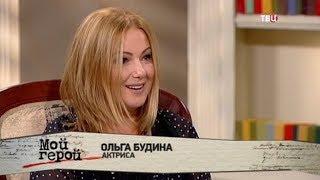 Ольга Будина. Мой герой