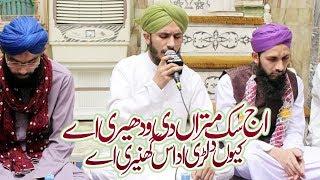 Best Punjabi Kalam   Aj SIk Mitran Di Wadeeri Ae   Tayyab Raza Attari