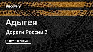 Адыгея - Дороги России: сезон 2