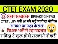 ctet new exam date 2020 latest news / ctet 5 july 2020 admit card 2020 / cbse ctet news today