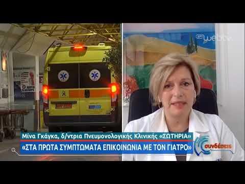 Κορονοϊός   Ξεκίνησαν οι αεροδιακομιδές ασθενών   27/11/2020   ΕΡΤ