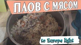 Как приготовить вкусный плов с мясом плов рецепт