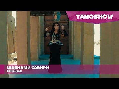 Шабнами Собири - Боронак (Клипхои Точики 2016)