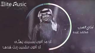 تحميل اغاني محمد عبده | أنا ما أقول بسنينك تِهنَّـى .. أنا أقول السَّنين إنتَ هَناهـا HQ MP3