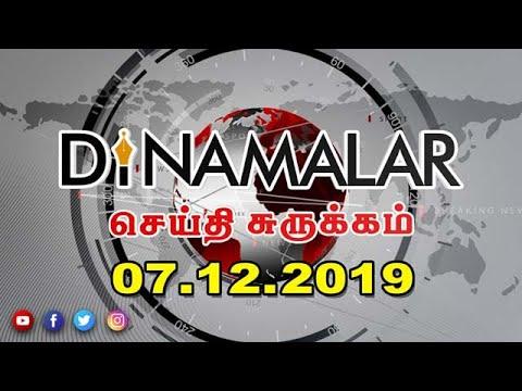 செய்திச்சுருக்கம் | Seithi Surukkam 07-12-2019 | Short News Round Up | Dinamalar